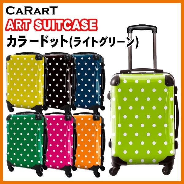 e1a392ef33 キャラート アートスーツケース ベーシック カラードット(ライトグリーン) 機内持込 CRA01H-