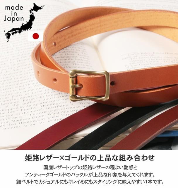 【40%OFF】日本製 姫路レザー レディース ベルト 国産 本革 牛革 細ベルト