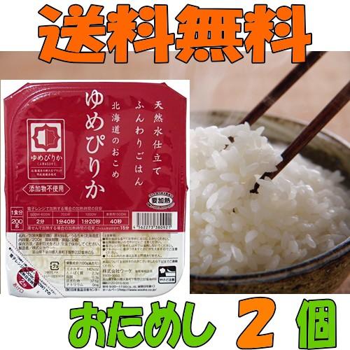 【ゆうパケット送料無料】レンジで手軽に♪ 北海道のおこめ ゆめぴりか 200g おためし【2個】