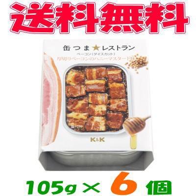 【送料無料】K&K 缶つま レストラン 厚切りベーコンのハニーマスタード味 105g 6個【イーコンビニ】
