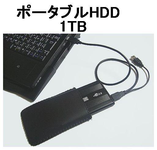 ■すぐに使える ポータブルハードディスク 1TB BK