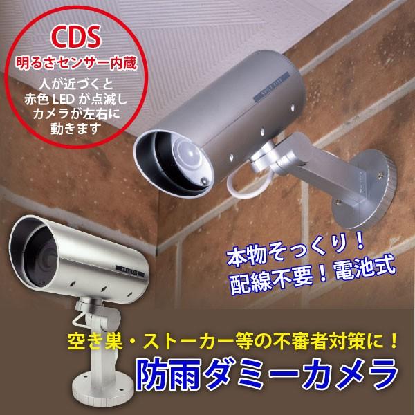 防犯カメラ ダミー / 防雨ダミーカメラ ADC-205 [ADK]