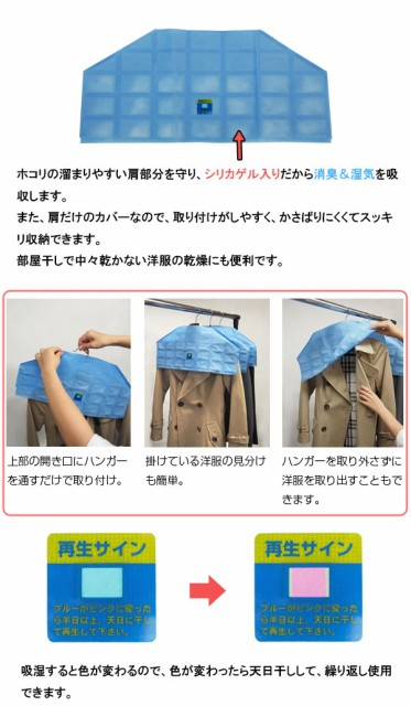 洋服カバー 不織布/ホコリよけ肩カバー FP-312 【メール便】[FP]