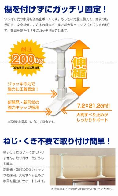 突ぱり耐震ポールL[2本入]REQ-50[HE]