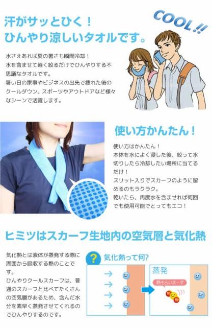 ひんやりタオル / ひんやりクールスカーフ 6枚セット【メール便】[YS]