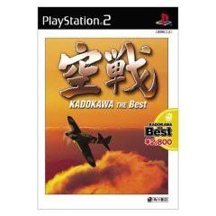 空戦 KADOKAWA THE Best★PS2★新品未開封【送料180円~】【即納】≪プレイステーション2 ソフト≫