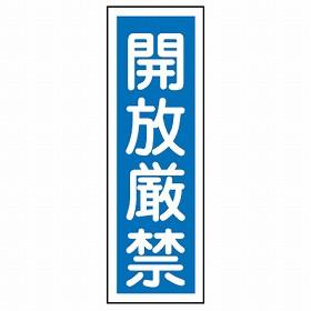 表示板 短冊型一般標識 「開放厳禁」 36x12cm