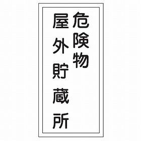 危険物標識 「危険物屋外貯蔵所」 縦書き 標示看板 60x30cm 硬質塩ビ製