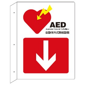 AED設置場所標識 縦L型 両面表示 30x22.5cm ねじ穴付き