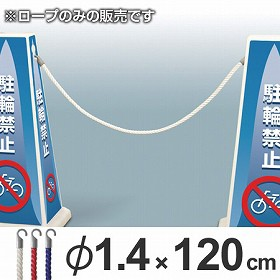 メッセージポール用 ガイドロープ 120cm フック付