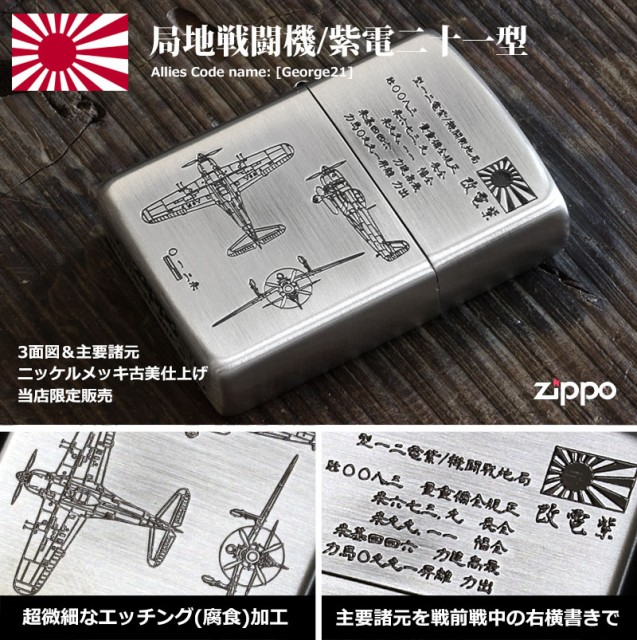 Zippo ジッポー 紫電改 大日本帝国海軍 紫電21型局地戦闘機 フラミンゴ限定販売