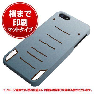 iPhone5 / iPhone5s 共用 ハードケース (docomo/au/SoftBank)【まるっと印刷 345 ぞう マット調】 (アイフォン5/ケース/カバー)