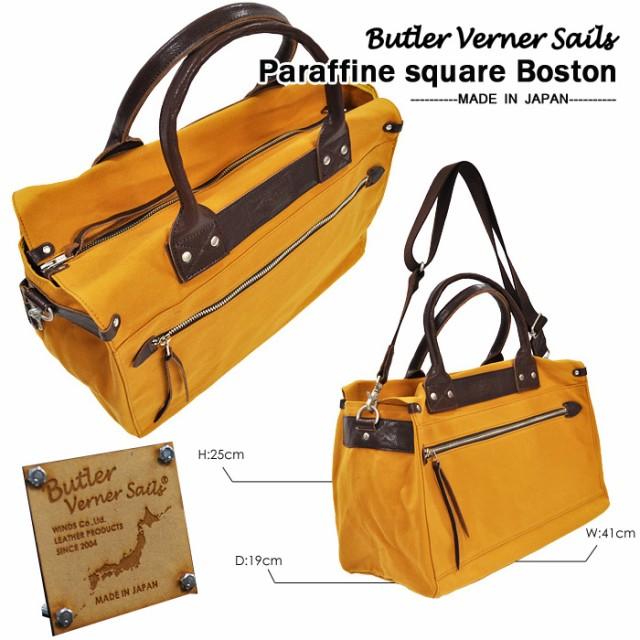Butler Verner Sails(バトラーバーナーセイルズ)パラフィンスクエアボストン(日本製)