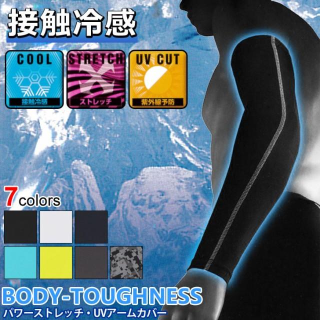 ≪プライスダウン≫アームカバー メンズ 接触冷感パワーストレッチアームカバー UV対策 日焼け対策 熱中症対策 接触冷感 吸汗速乾 ひんや
