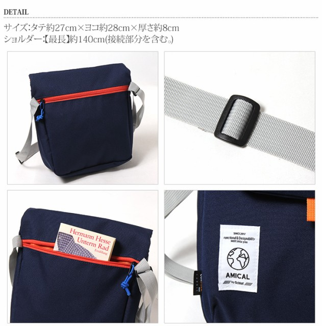 メール便送料無料 AMICAL コーデュラスクエアサコッシュバッグ メンズ レディース バッグ ショルダーバッグ カバン 斜め掛け