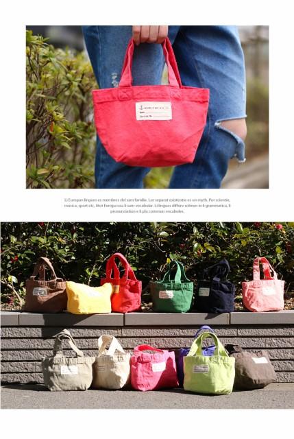 メール便送料無料 選べる12カラー★帆布トートバッグSサイズ レディース トートバッグ ハンドバッグ ランチバッ