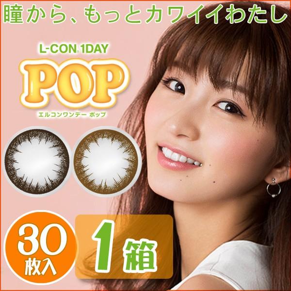 エルコンワンデーポップ 1箱[30枚] ワンデー 1day 度あり カラコン ブラウン L-CON POP ワンデー POP エルコン