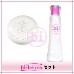 ★純正品/送料無料★bilotionセット+クリード ソープ アバントゥス(150g)