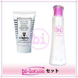 ★純正品/送料無料★bilotionセット+シスレー バッフィングフェイスクリーム(40ml)