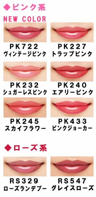 ★店長一押し!★資生堂 マキアージュ ドラマティックルージュ PK433