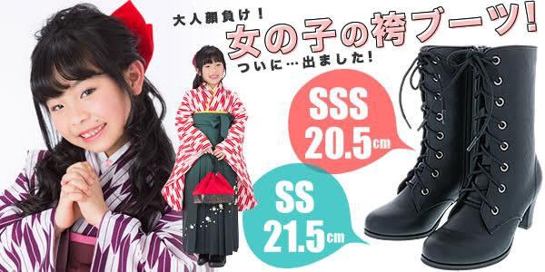 ジュニア袴ブーツ