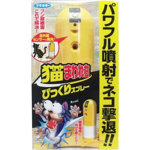 フマキラー 猫まわれ右 びっくりスプレーセット 123201