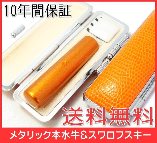 【送料無料】  印鑑・はんこ/メタリックカラー本水牛&スワロフスキー(オレンジ)【15.0mm】サニートカゲ印鑑ケース付(オレンジ)実印|