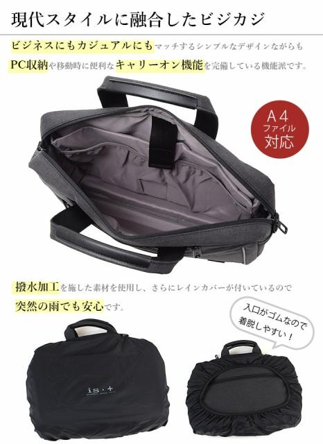 is・+ アイエス・プラス ブリーフケース/ビジネスバッグ 2WAY 230-2300/ビジネスバッグ A4対応/ビジネスバッグ メンズ/ビジネスバッグ 出