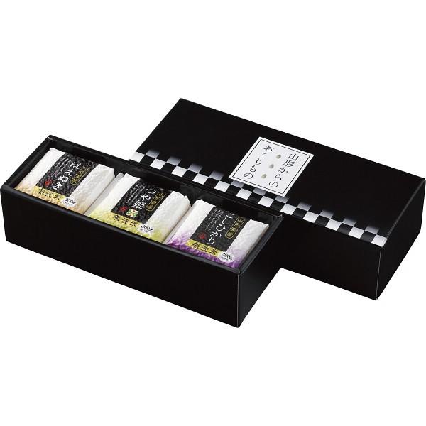 山形米 食べ比べセット(300g×3)【B倉庫】【ギフト 引き出物 引出物 結婚内祝い 出産内祝い 引っ越し 引越し ご挨拶 お返し お礼