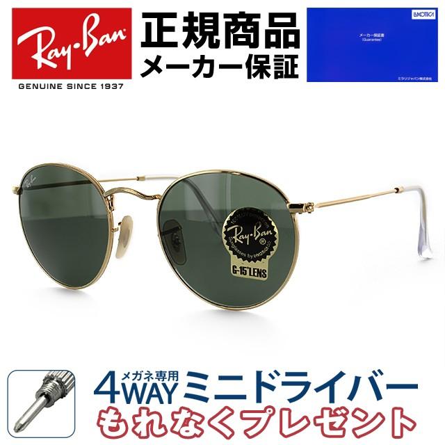 【送料無料】 国内正規品 Ray-Ban(RayBan) レイバン サングラス ラウンドメタル RB3447 001 50 ROUND METAL