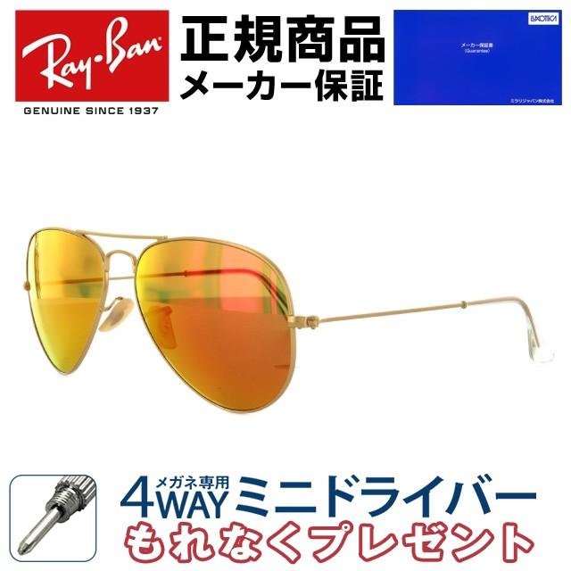 送料無料 国内正規品  レイバン Ray-Ban サングラス アビエーター ラージメタル RB3025 112/69 55