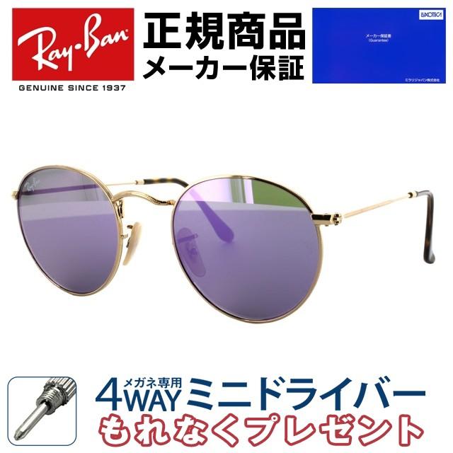 【送料無料】 国内正規品 レイバン Ray-Ban サングラス ラウンドフラットレンズ RB3447N 001/8O 47 ミラーレンズ