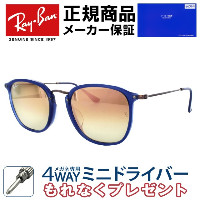 【送料無料】 国内正規品 レイバン Ray-Ban サングラス RB2448NF 12097O 53 ミラーレンズ