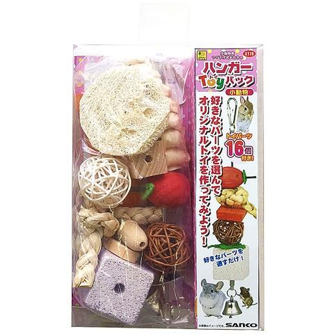 ハンガートイパック 小動物/小動物用用つり下げ式おもちゃ Toy SANKO うさぎ チンチラ デグー リス
