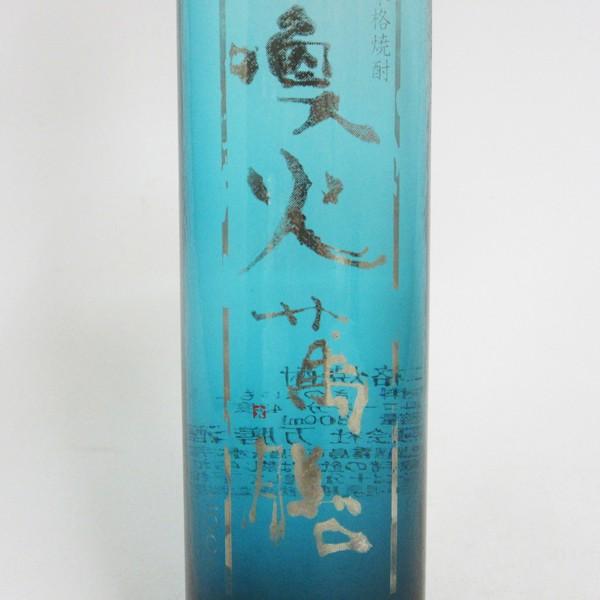 【レトロ】【訳あり:液面低下】喚火萬膳(かんかまんぜん) 黄麹 43度 300ml (箱なし)
