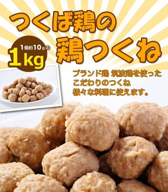 つくば鶏の鶏ダンゴ【1個約10gの1kgパック】【茨城県産】