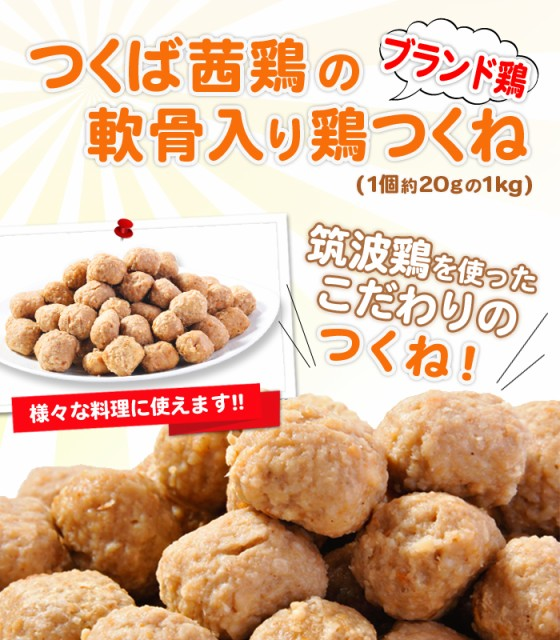 つくば茜鶏の軟骨入り鶏ダンゴ【1個約20gの1kgパック】【茨城県産】