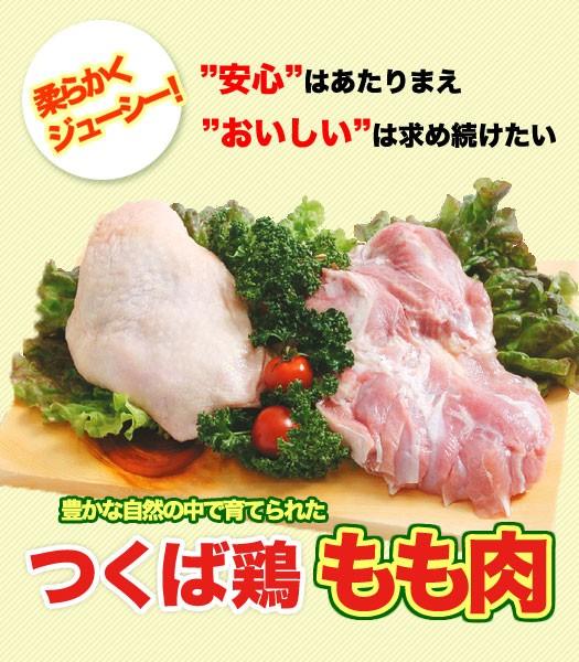 国産 つくば鶏  鶏もも肉 2kg(2kg1パックでの発送) やわらかくジューシーな味!!