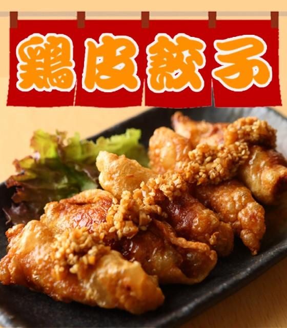 (調理済み)鶏皮餃子(冷凍 1パック20g×5ヶ) 温めるだけの簡単調理!/ 訳あり / お惣菜