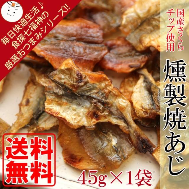 【全国送料無料】簡単いつでもどこでも極上おつまみ☆桜チップ使用燻製焼あじ45g×1袋/メール便/