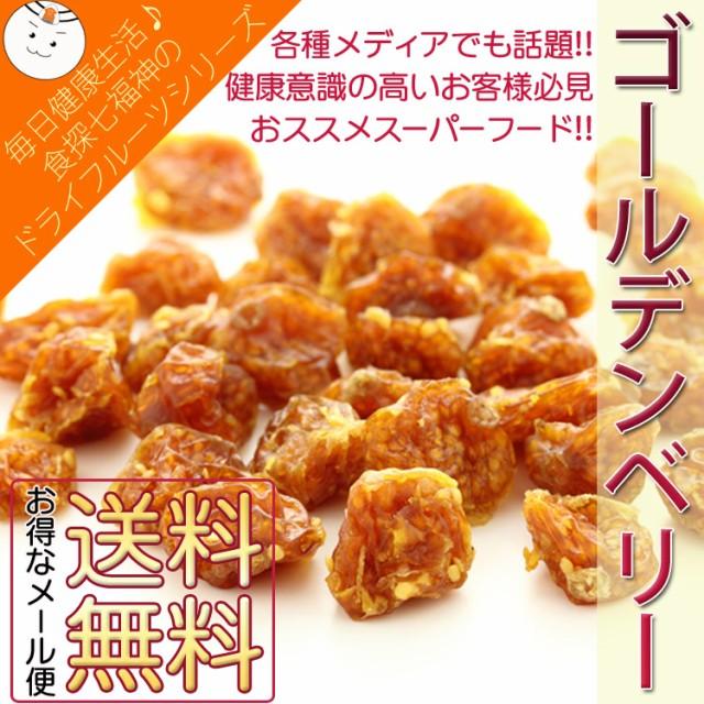 【全国送料無料】食探のドライフルーツシリーズ♪話題のスーパーフード☆ゴールデンベリー200g/df