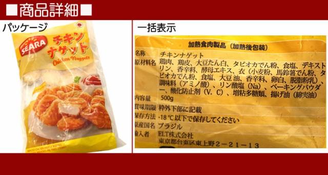 【送料無料】プロ御用達業務用食材チキンナゲット!!レンジ調理OK1.5kg(500g×3袋)/沖縄離島配送不可