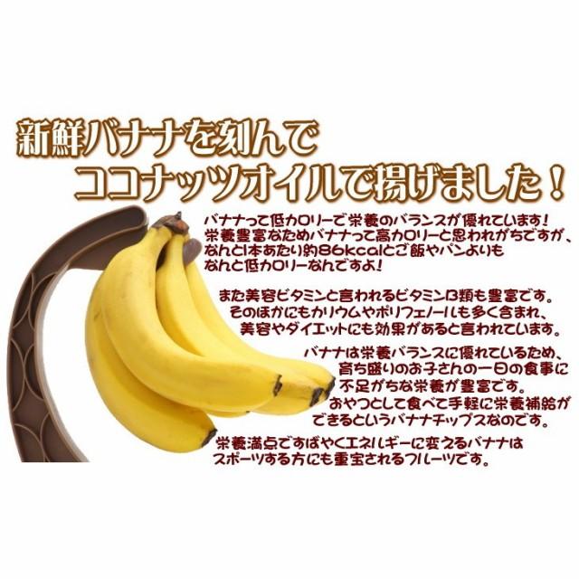 【全国送料無料】ココナッツオイル仕様のさくさくバナナチップス185g/メール便