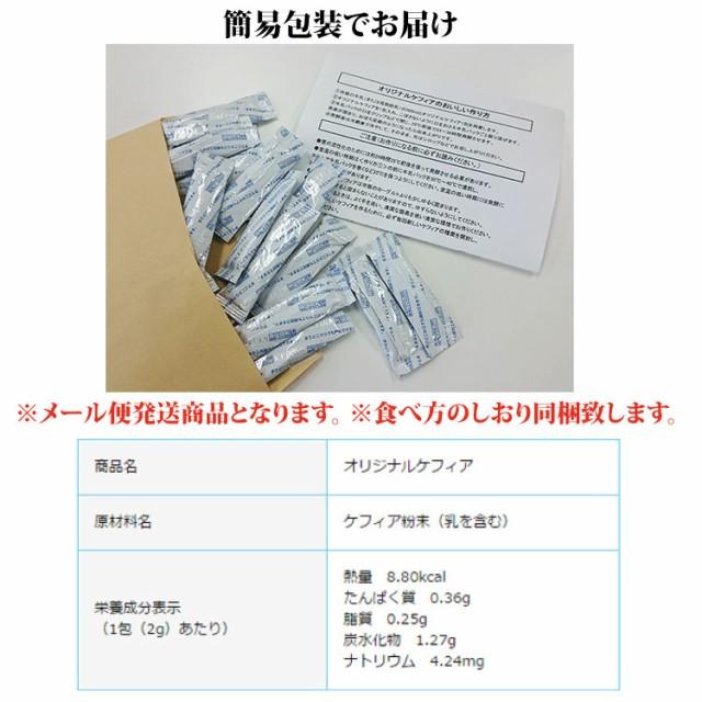 【全国送料無料】自分で作るケフィアヨーグルトの元たっぷり20包(ヨーグルト10リットル分)