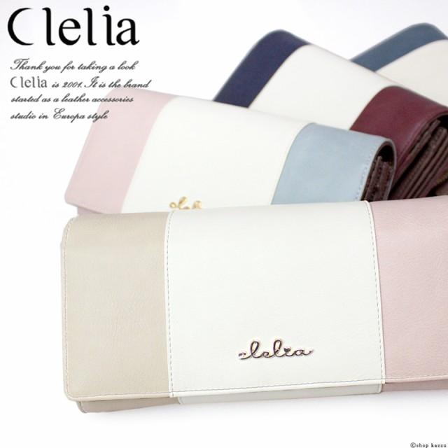 長財布 レディース アコーディオン トリコロール かわいい フェイクレザー 使いやすい 大容量 春財布 Clelia クレリア リベルテ
