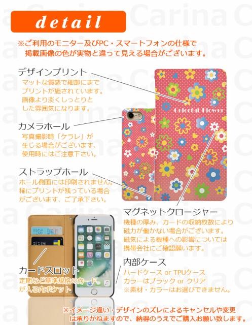 スマホケース SO-04J ドコモ エクスペリア XZ プレミアム Xperia XZ Premium SO-04J 手帳型スマホケース カラフルフラワー bn177 横