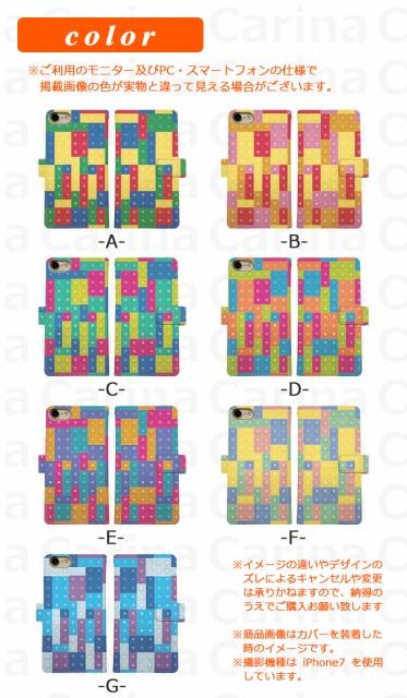 KYOCERA スマホケース  レゴ 手帳型 手帳 カバー di014 KYV42 KYV40 KYV39 KYV37 KYV33 KYV32 KYL23 レゴ ブロック カラフル