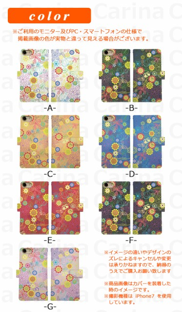 MOTOROLA スマホケース  フラワー 手帳型 手帳 カバー di020 XT1676 XT1685 はな フラワー 花