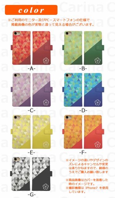 スマホケース SH-L02 シムフリー アクオス L2 AQUOS L2 SH-L02 手帳型スマホケース 幾何学模様 di317 横開き (シムフリー AQUOS L2
