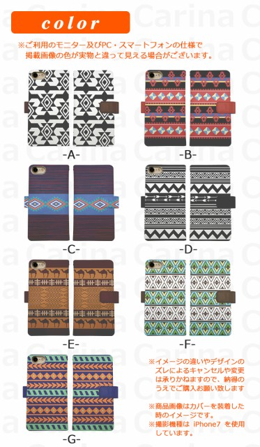 スマホケース SO-04J ドコモ エクスペリア XZ プレミアム Xperia XZ Premium SO-04J 手帳型スマホケース ネイティブ di348 横開き (